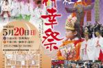 2018 元祇園梛神社様「神幸祭」ポスター
