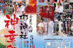2019 元祇園梛神社様「神幸祭」ポスター