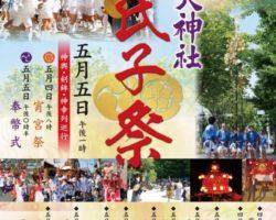 2019 八大神社様「氏子祭」ポスター
