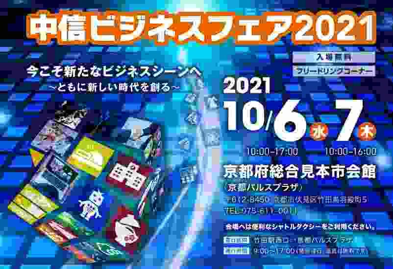 ビジネスフェア2021