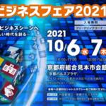 「中信ビジネスフェア2021」に出展します